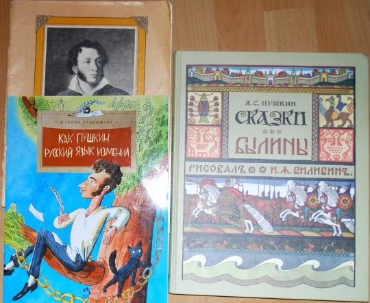 Pushkin for  kids